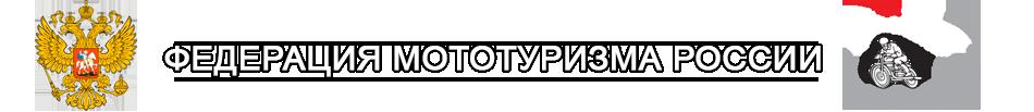 Федерация Мототуризма России