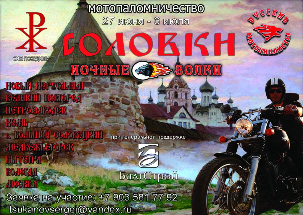 ФП Соловки 22.05-2