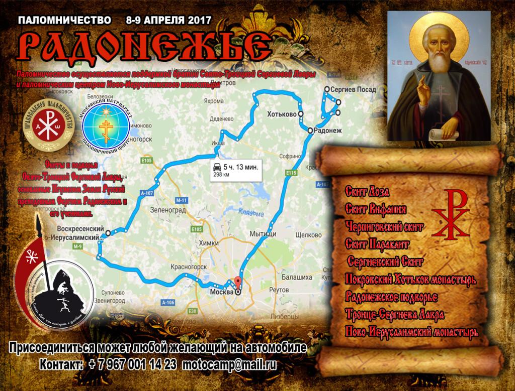 карта_рад_раб