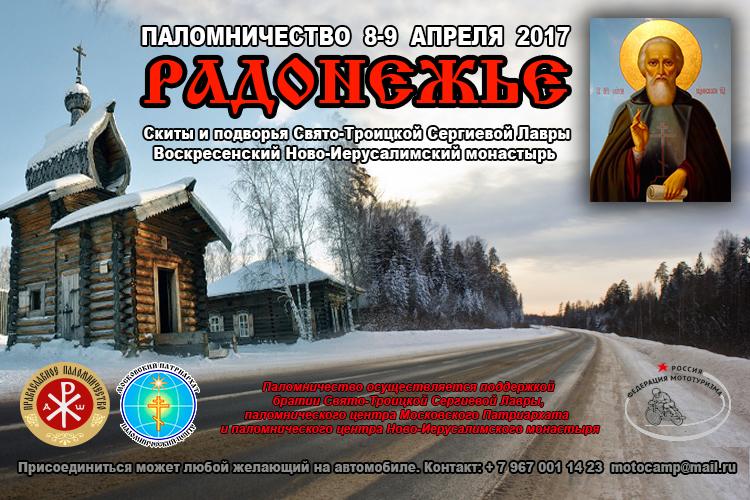radonezhe_rab